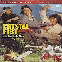 Crystal Fist the Jade Claw DVD Chinese Kung Fu Martial Arts action Billy Chong