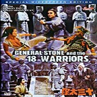 General Stone and the 18 Warriors DVD Chinese Kung Fu Dorian Tan, Polly Kuan