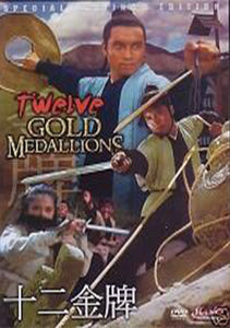 Twelve Gold Medallions DVD kung fu action Chin Ping, Yuen Hua