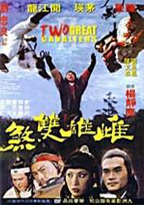 Two Great Cavaliers DVD kung fu action Angela Mao, John Liu, Leung Kar Yan