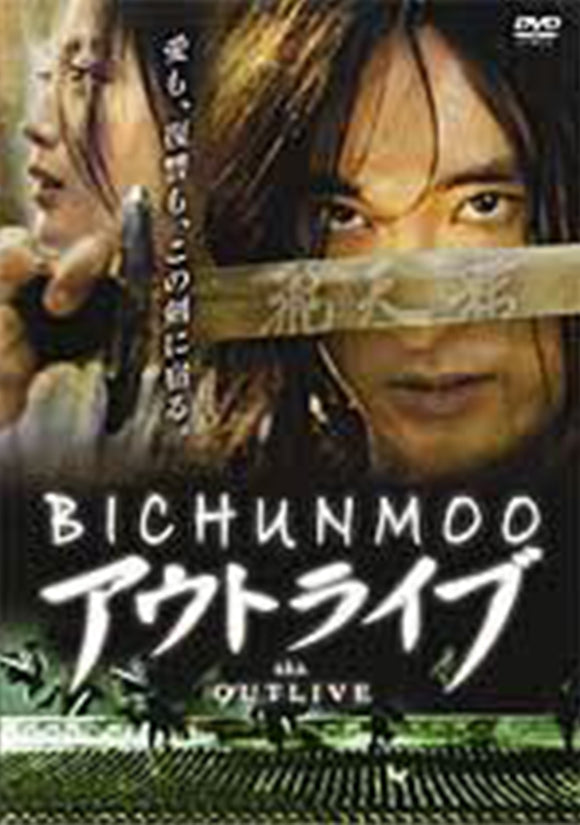 Bichunmoo Flying Warriors DVD korean action Jang Dong-Kun, Jang Jin-Young