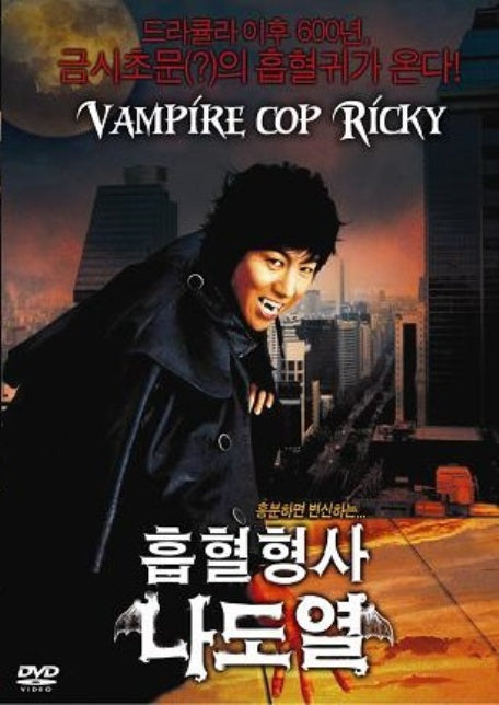 Vampire Cop Ricky DVD korean foreign action English subtitled