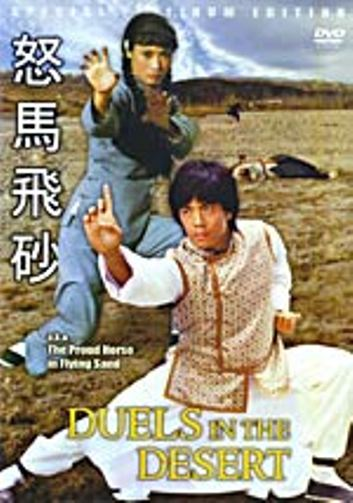 Duels in the Desert The Proud Horse in Flying Sand DVD Lo Dik Angela Mao