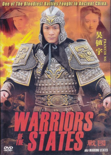 Warriors of the States aka Warring States DVD English subtitled