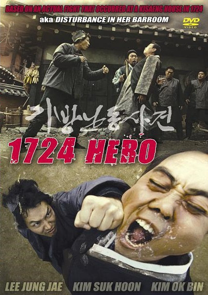 1724 Hero aka AKA The Accidental Gangster & the Mistaken Courtesan DVD English Dubbed
