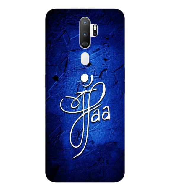 Maa Paa Back Cover for Oppo A5 (2020)