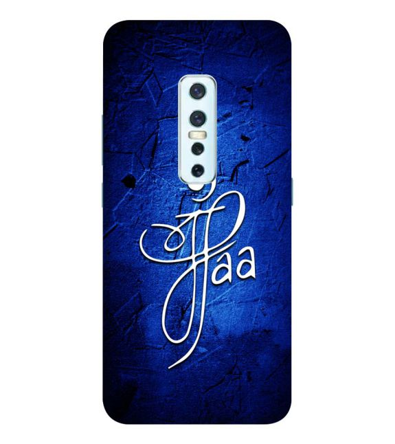 Maa Paa Back Cover for Vivo V17 Pro