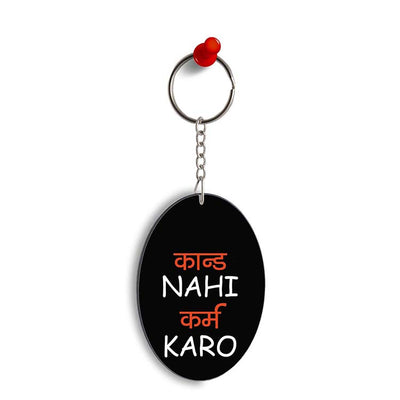 Karm Karo Oval Key Chain