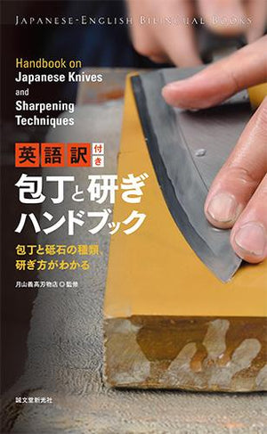 Handbook on Japanese knives and Sharpening Techniques