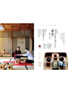 Discover Japan 2021年1月号<br>「温泉と酒。」<br>2020/12/04発売