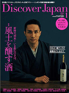 Discover Japan 2019年1月号「風土を醸す酒」- 2018/12/6発売