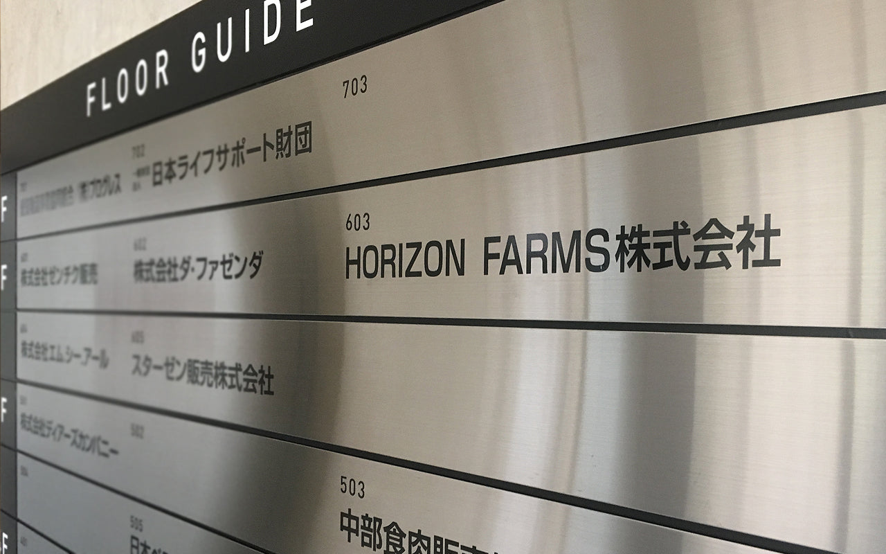 HORIZON FARMS 株式会社
