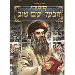 Audio Story Baal Shem Tov And Other Tzadikim, Together With Rabbi Leby Yitzhok In Paradise
