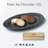 KOBE FUGETSUDO Palet Au Chocolat 15S - 28 Lang de Shah, Packaged in a tin