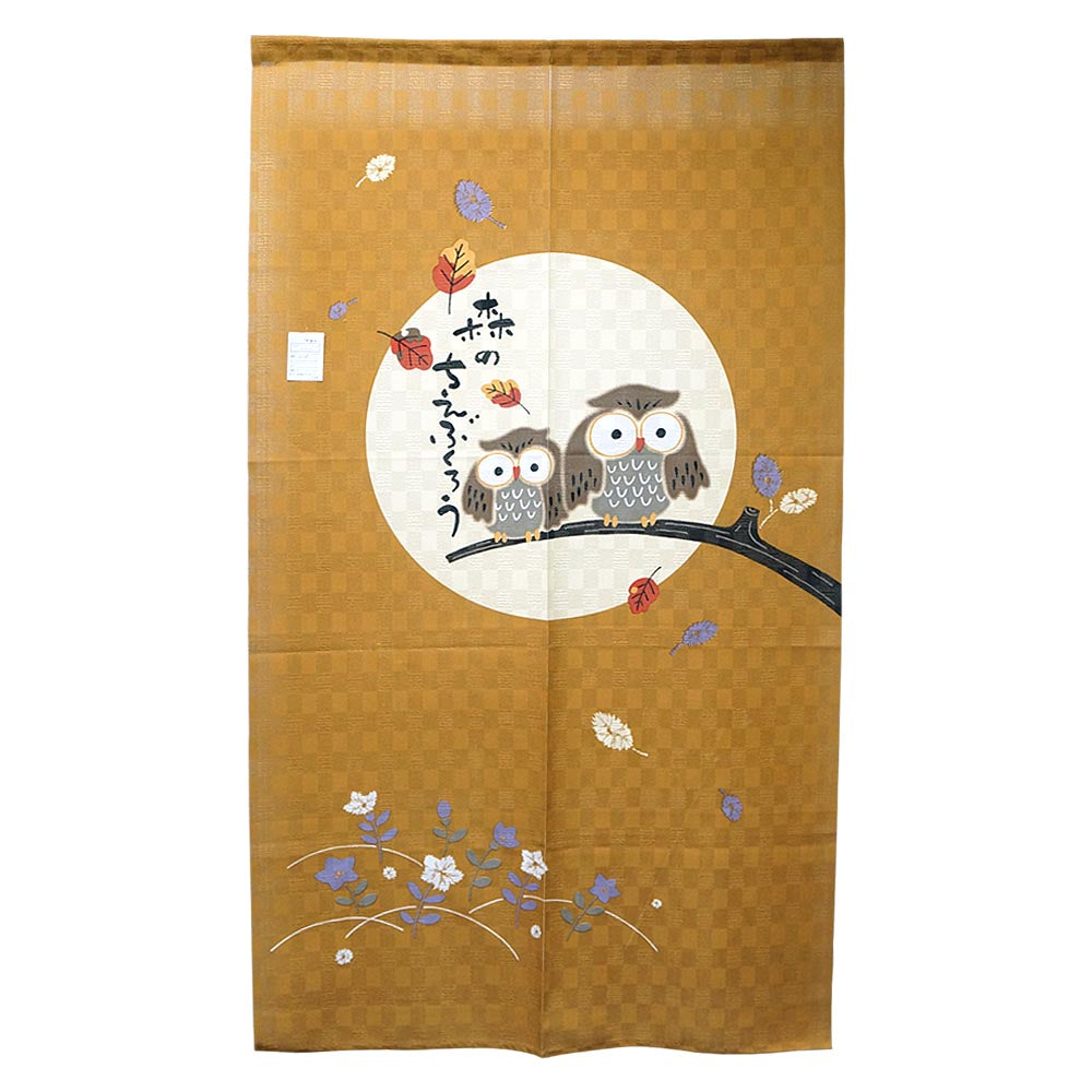 Noren (Shop Curtain) - Wisdom of the forest, Owl, Ocher, 85 x 150cm