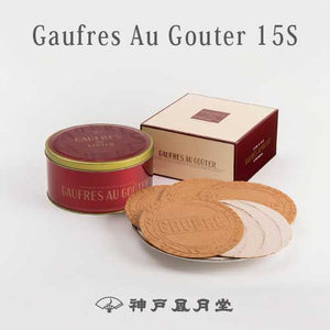 KOBE FUGETSUDO Gaufres Au Gouter 15S - 12 Gaufres, Packaged in a tin