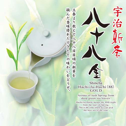 Shincha Hachi-Ju-Hachi (88) GOLD 50g, First flush tea, Japanese Tea from Kyoto