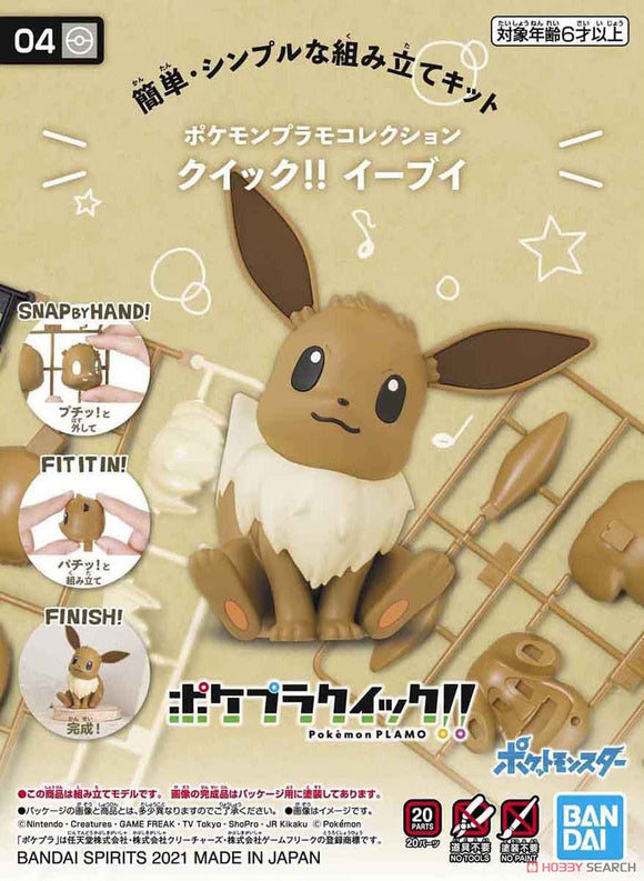 Pokemon Model Quick!! Eevee