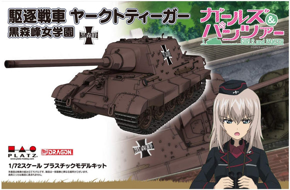 Platz x Dragon: Jagdtiger Kuromorimine Girls High School Ver Tank 1/72
