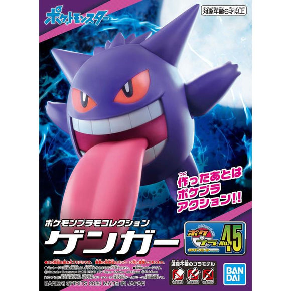 Pokemon Model: Gengar