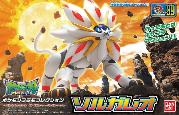 Pokemon Model: Solgaleo (JP)