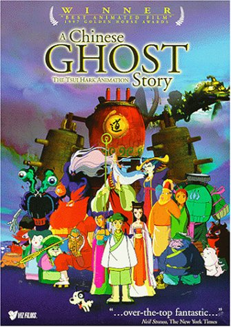 A Chinese Ghost Story The Tsui Hark Animation
