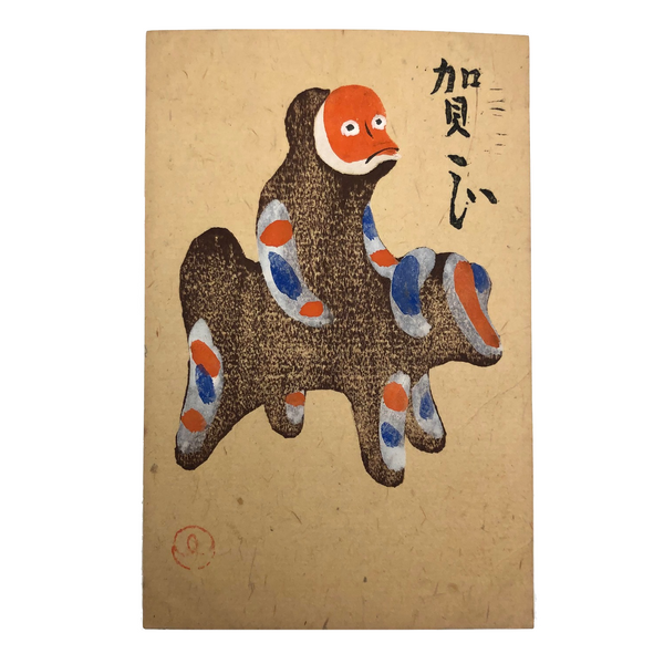 SOLD (hold for PA) Japanese Woodblock Print Postcard, 1932, Year of the Monkey #2