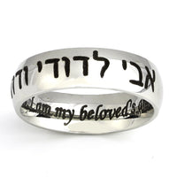 I am my beloved's and my beloved is mine - Ani Ledodi Ve'Dodi Li shiny silver ring