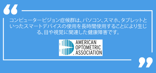 American Optimetric Association