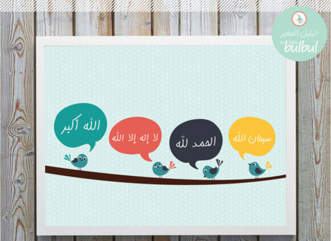 dhikr poster - blue birds
