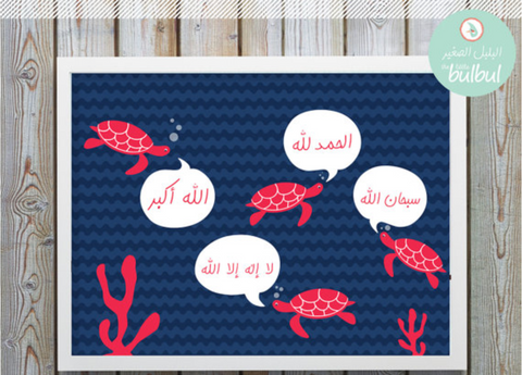 dhikr poster - turtles