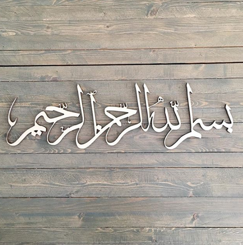 Wooden Arabic Above the Door Hanging - Bismillah