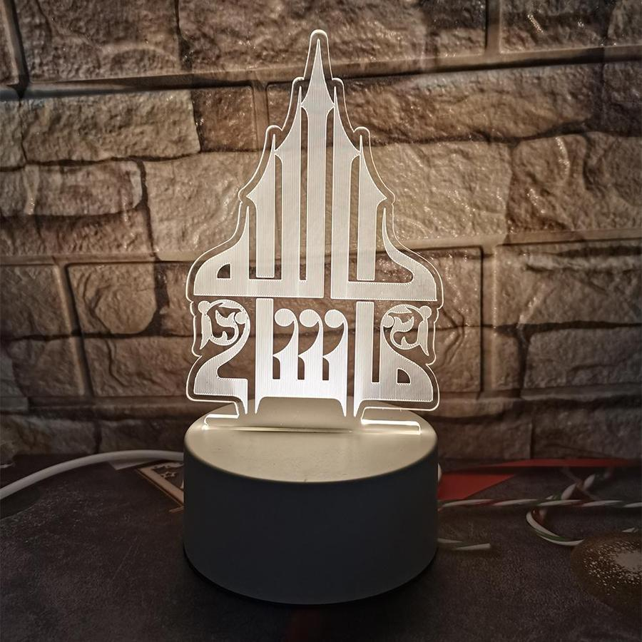 Beautiful MashAllah 3D Acrylic LED Night Lamp
