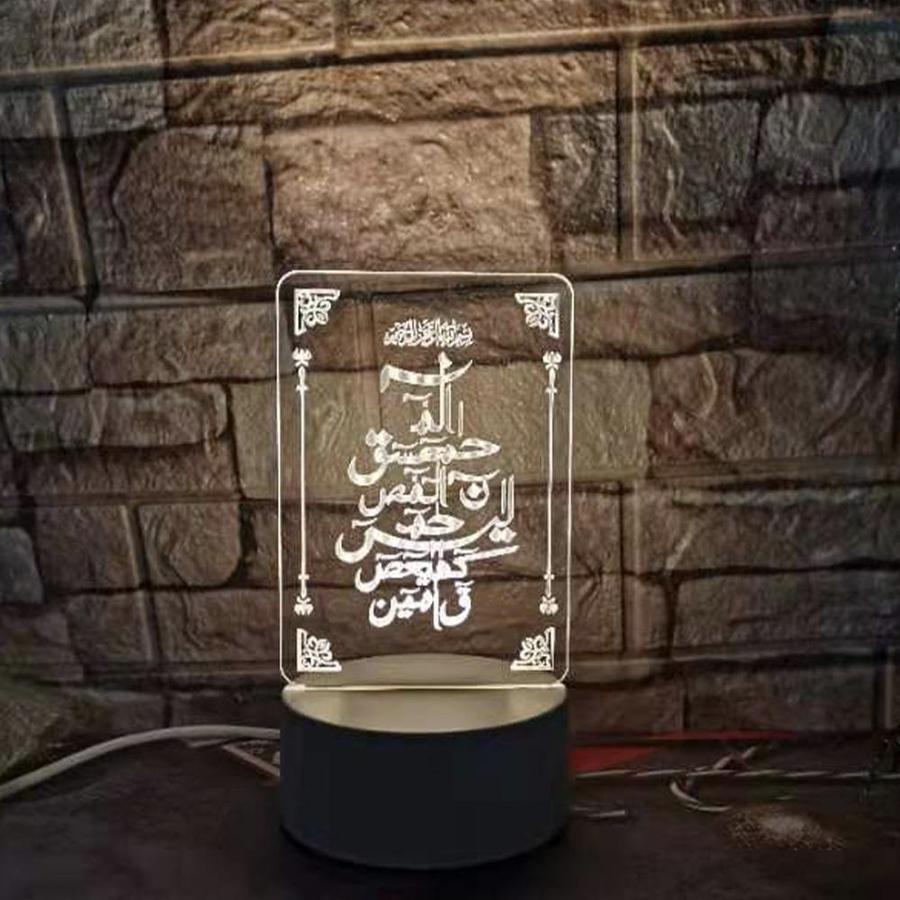 Loh e Qurani 3D Acrylic LED Night Lamp
