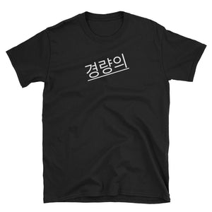"""Lightweight"" Korean Short-Sleeve Unisex T-Shirt"