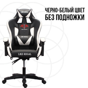 LIKE REGAL WCG gaming  Ergonomic computer chair anchor home Cafe games competitive seat free shipping furniture armchair play ch