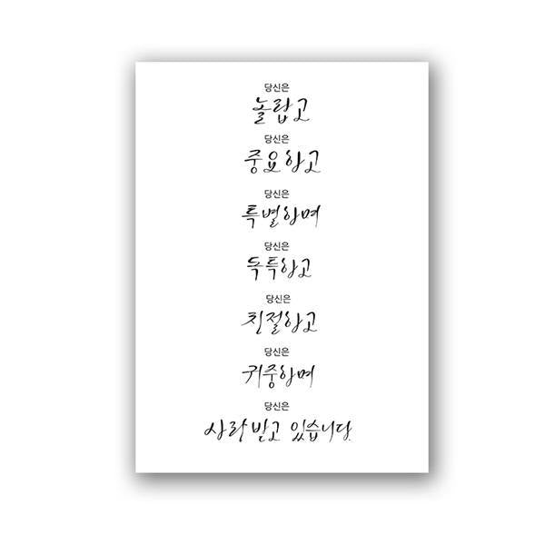 Korean Inspirational Quotes Typography Art Print Gallery Wallrus Free Worldwide Shipping