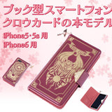 Card Captor phone protector