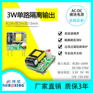 ac220-turn dc12 AC-turn DC buck-down ripple noise small power supply module 3W3.3V5V24V