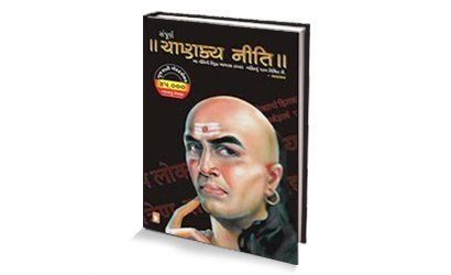 (Sampoorna Chanakya Neeti) (Gujarati Edition)