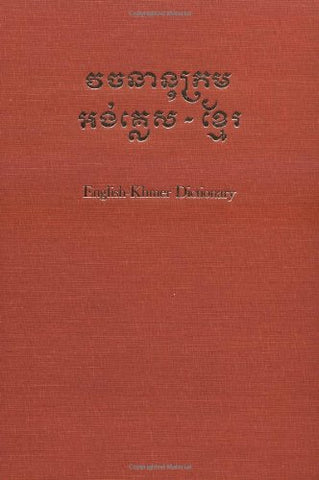 English-Khmer Dictionary (Yale Language Series)