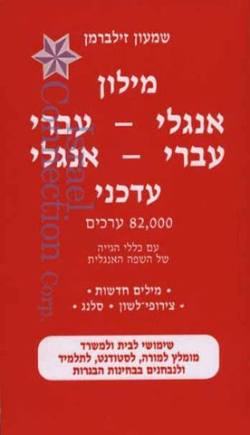 The Up-To-Date English-Hebrew Hebrew-English Dictionary (82,000 Entries) (English And Hebrew Edition)