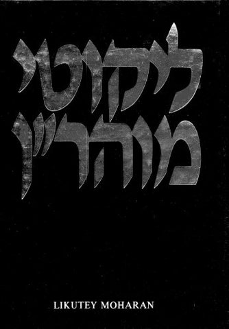 Likutey Moharan Volume 12: Part Ii, Lessons 1-5 (English And Hebrew Edition)