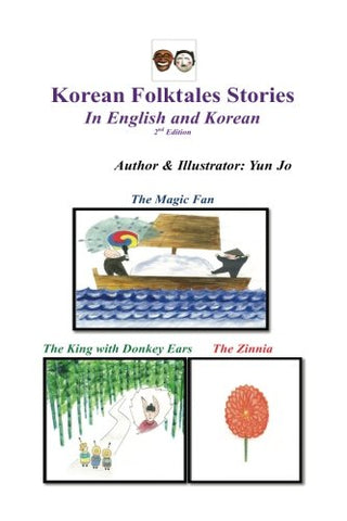 Korean Folktale Stories: In English And Korean (English And Korean Edition)