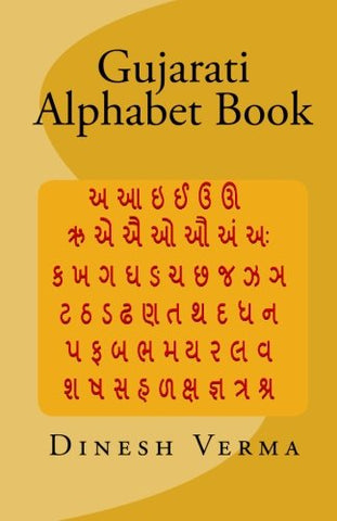 Gujarati Alphabet Book (Gujarati Edition)