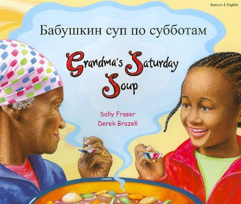 Grandma'S Saturday Soup (Multicultural Settings) (Russian Edition)