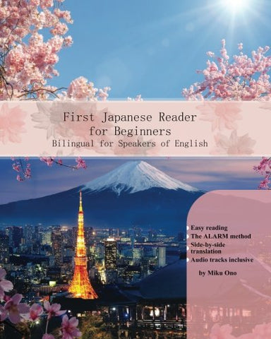 First Japanese Reader For Beginners: Bilingual For Speakers Of English (Graded Japanese Readers) (Volume 1) (Japanese And English Edition)