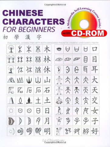 Chinese Characters For Beginners (Book & Cd-Rom) (Chinese Edition)