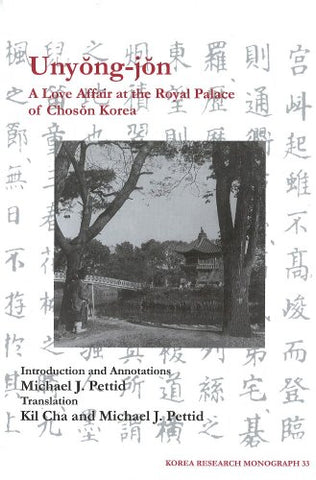 Unyong-Jon: A Love Affair At The Royal Palace Of Choson Korea (Korea Research Monograph 33)