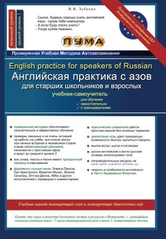 English Practice For Speakers Of Russian: Esl Textbook With Reader, Vocabulary Bank, Grammar Rules, Exercises And Songs (Russian Edition)